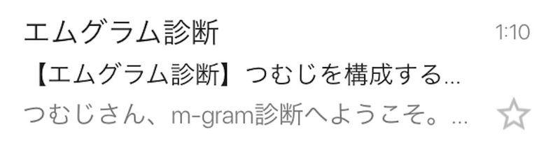 m-gramメール