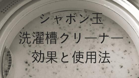 シャボン玉洗濯槽クリーナー 効果と使用法