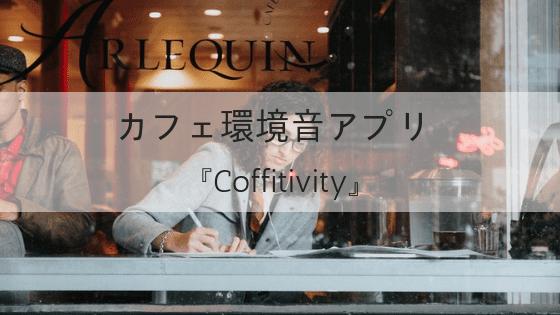 カフェ環境音アプリ 『Coffitivity』