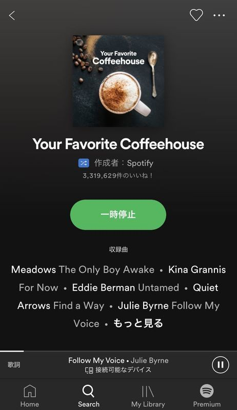 Coffitivity Spotify