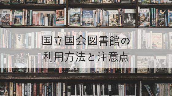 国立国会図書館の利用方法と注意点