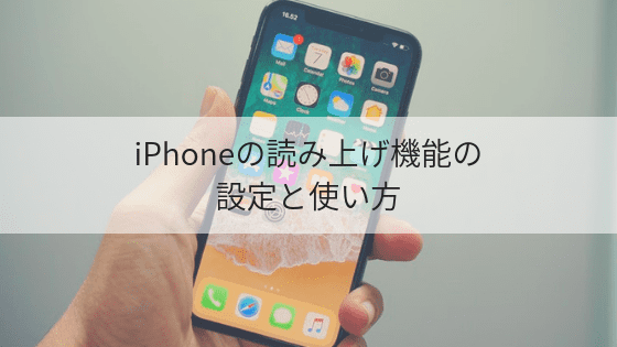 iPhoneの読み上げ機能の設定と使い方
