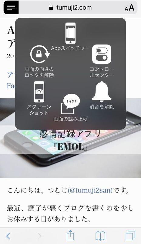 Assistive touch タップ画面