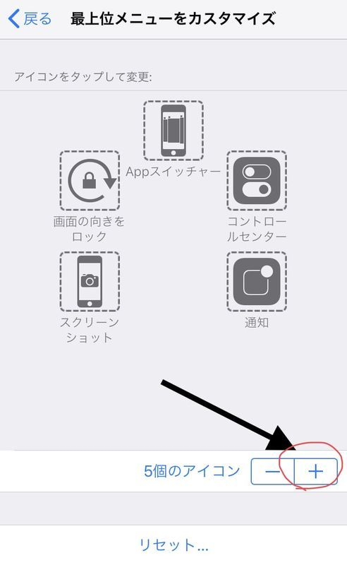 Assistive touch カスタマイズ 追加