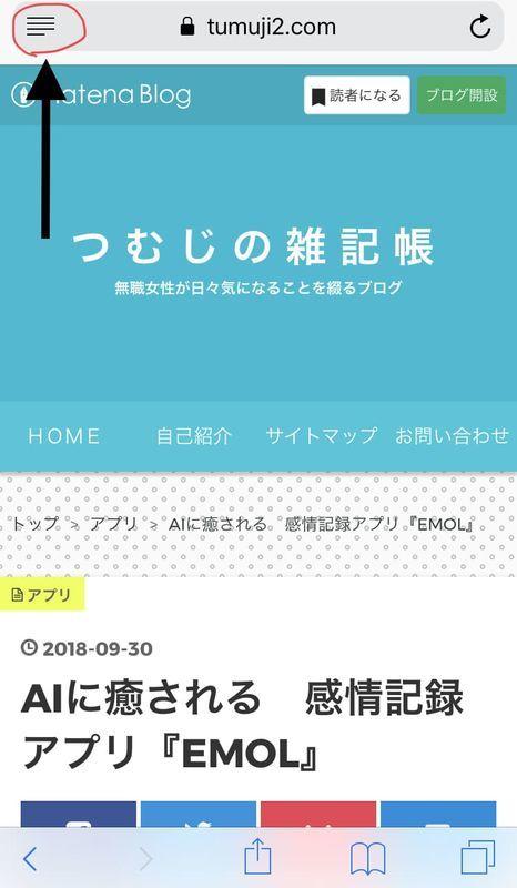 つむじの雑記帳 感情記録アプリ 画面
