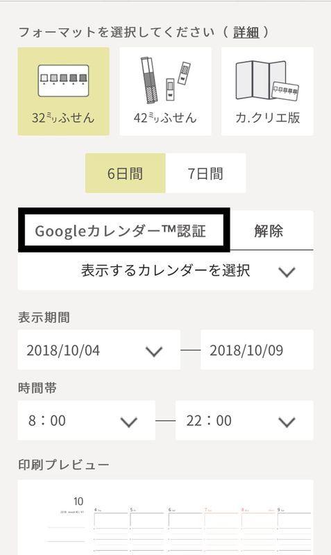 1マイ手帳 Googleカレンダー 認証