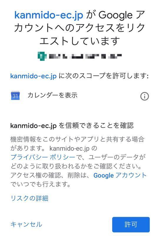 1マイ手帳 Googleカレンダー リクエスト