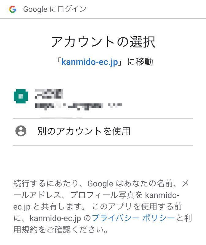 1マイ手帳 Googleカレンダー アカウント選択