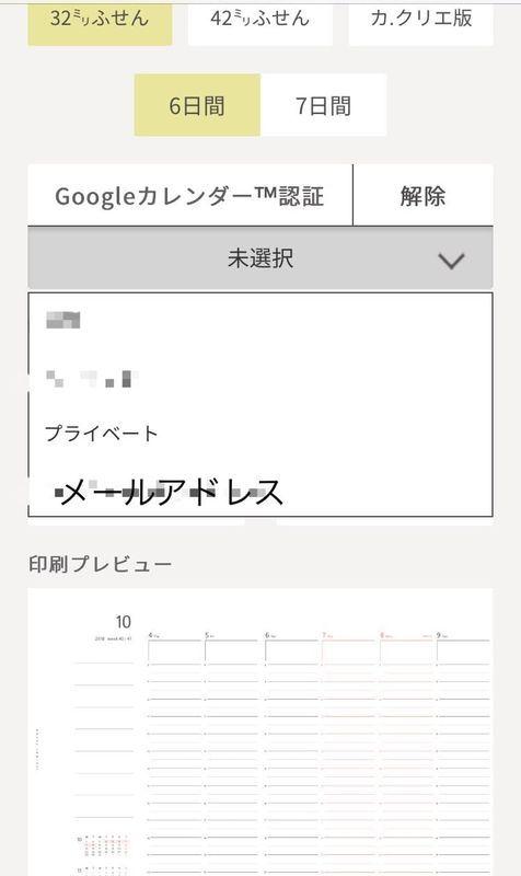 1マイ手帳 Googleカレンダー カテゴリ