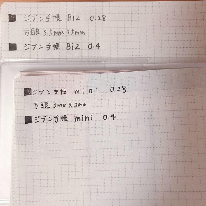 ジブン手帳 mini Biz 書き味