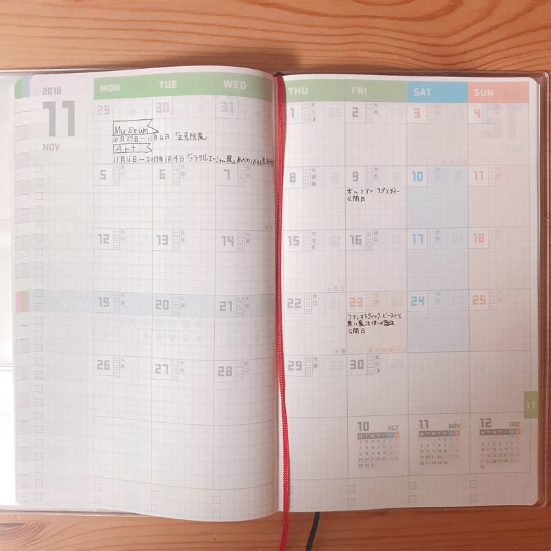 ジブン手帳 月間ブロック 映画の公開日