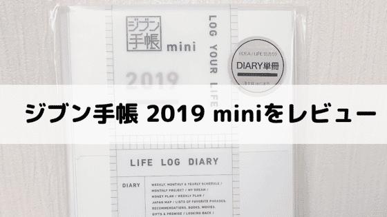 ジブン手帳2019 miniをレビュー!