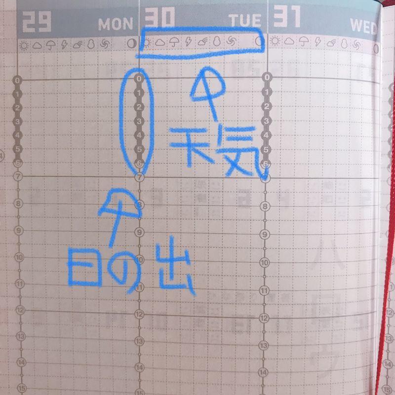 ジブン手帳 mini 週間バーチカル 上