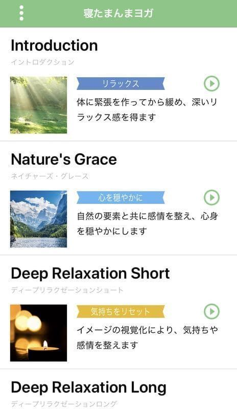 寝たまんまヨガ 瞑想アプリ
