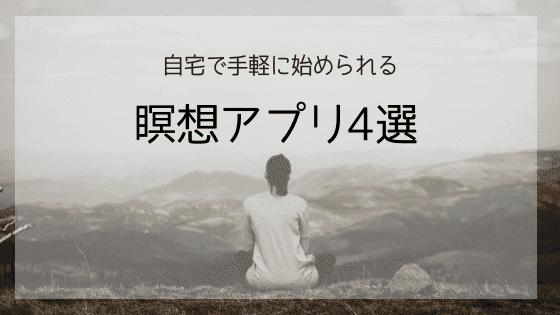 自宅で手軽に始められる おすすめ瞑想アプリ4選