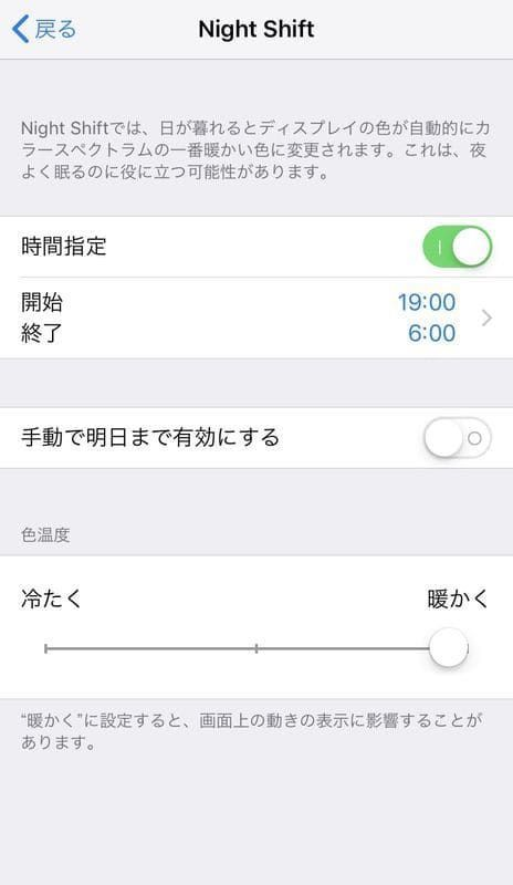 iPhone Night Shift 時間指定オン
