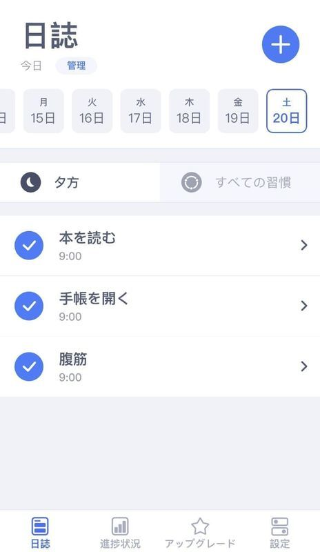 Habitify アプリ 画面