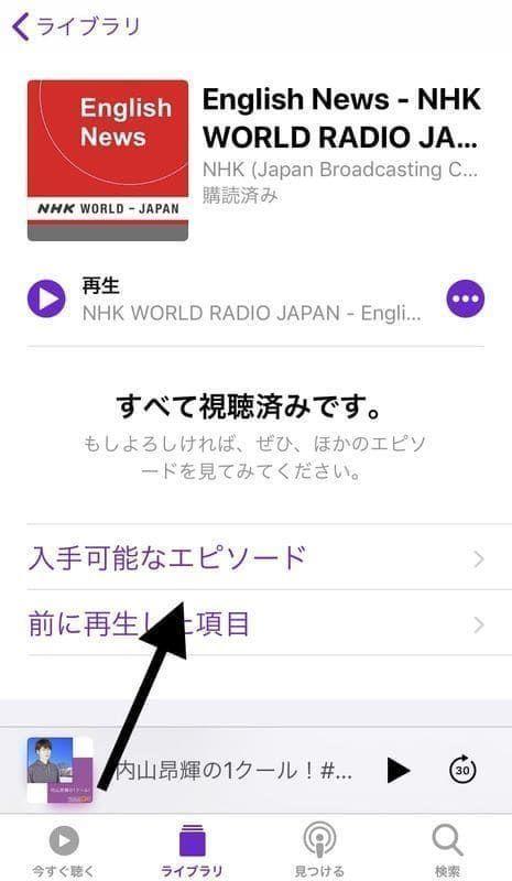 Podcast 入手可能なエピソード