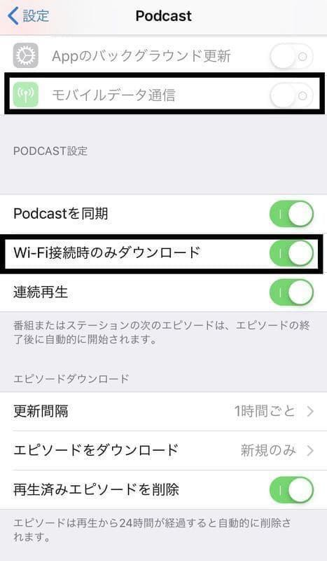 Podcast 設定 Wi-Fi