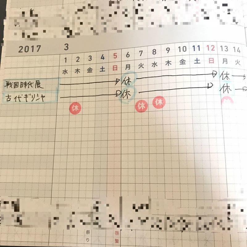 ジブン手帳Biz ガントチャート 美術館予定
