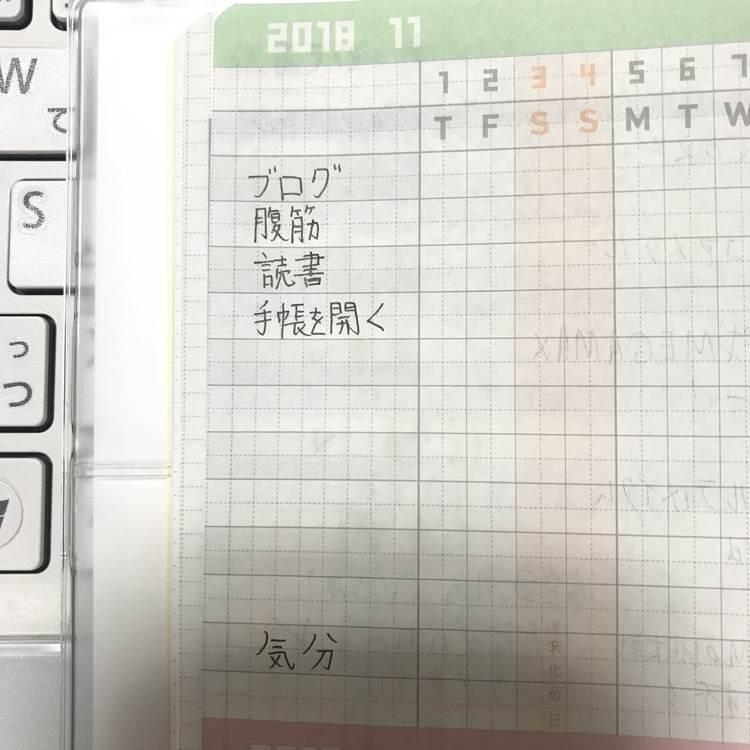 ジブン手帳 ガントチャート 使用例