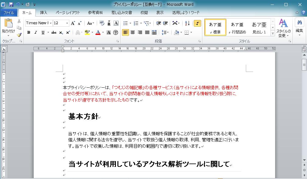 つむじの雑記帳 プライバシーポリシー PDF
