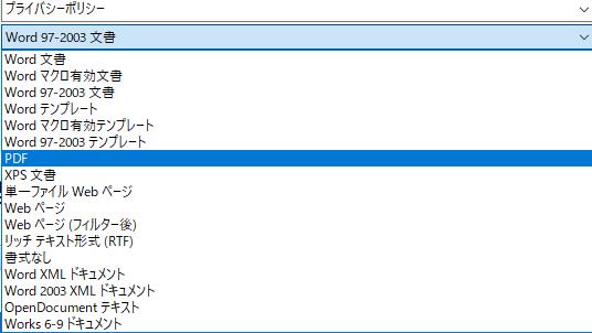 つむじの雑記帳 プライバシーポリシー 保存 pdf
