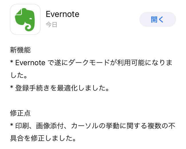 Evernote アップデート