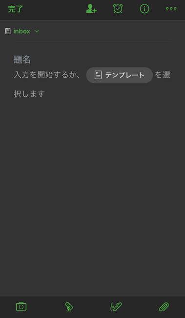 Evernote ダークテーマ 変更後