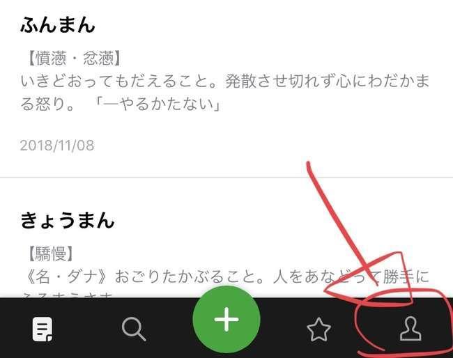 Evernote トップ画面 ios