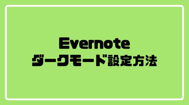 Evernoteダークモード設定方法