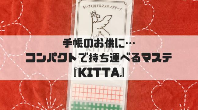 手帳のお供に…コンパクトで持ち運べるマステ『KITTA』