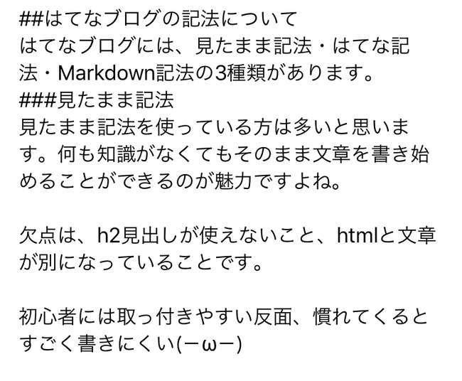 はてなブログ markdown記法 見出し