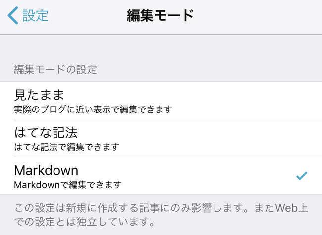 はてなブログ 編集モード アプリ