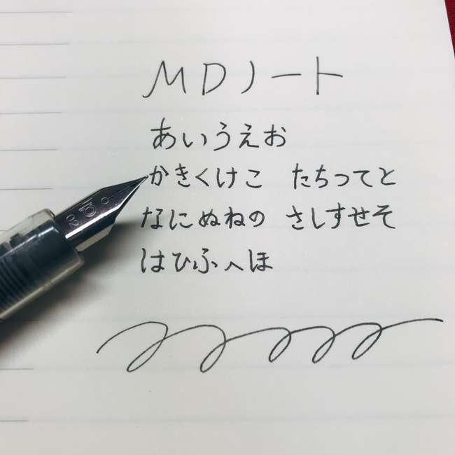 プレピー MDノート 書き味