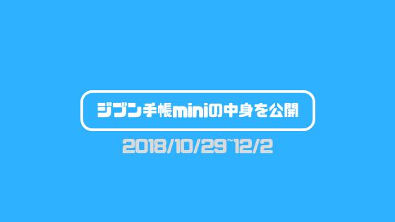 ジブン手帳の中身を公開 2018/10/29~2018/12/2