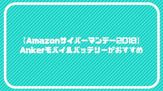 【Amazonサイバーマンデー2018】Ankerモバイルバッテリーがおすすめ