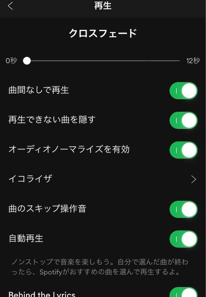 Spotify 設定