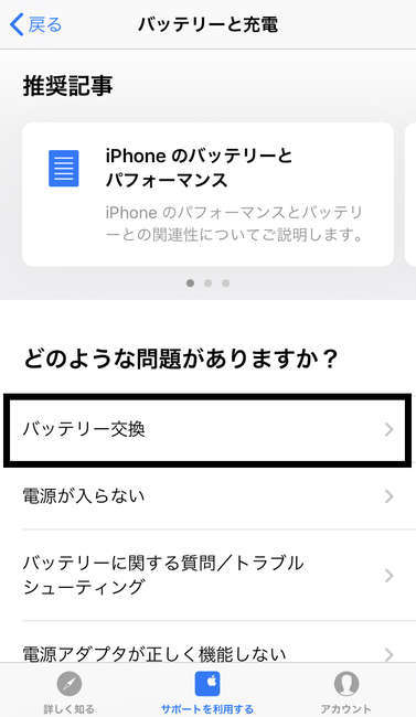 Appleサポート バッテリー交換