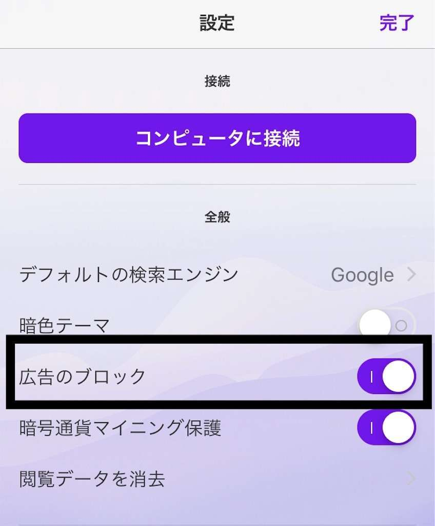 opera touch 広告ブロック設定