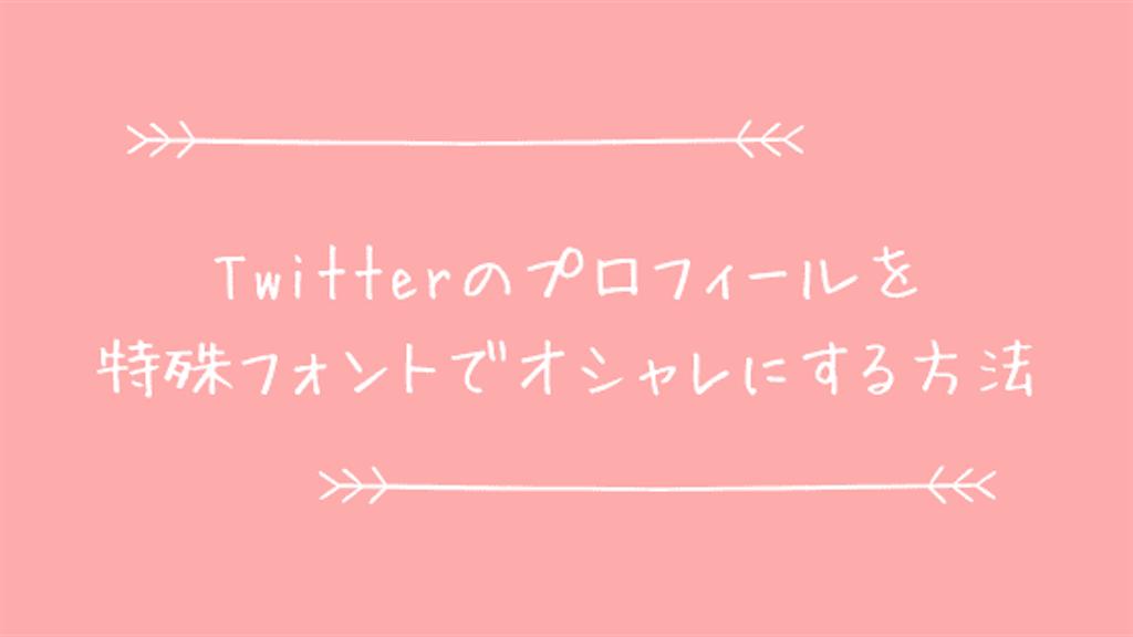 Twitterのプロフィールを特殊フォントでオシャレにする方法