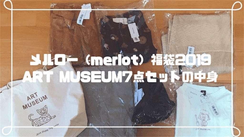 メルロー(merlot)福袋2019 ART MUSEUM7点セットの中身