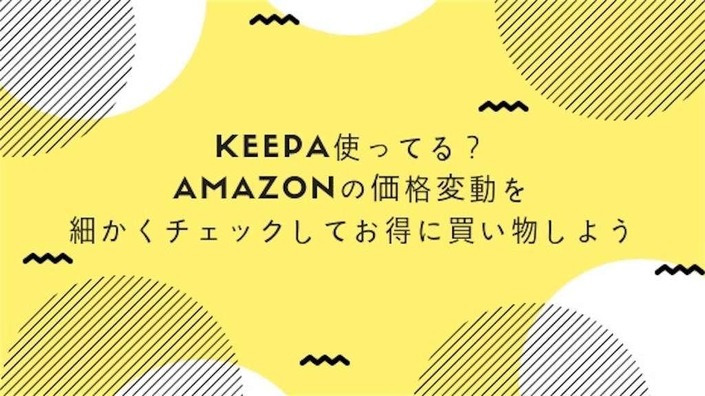 keepa使ってる?Amazonの価格変動を細かくチェックしてお得に買い物しよう