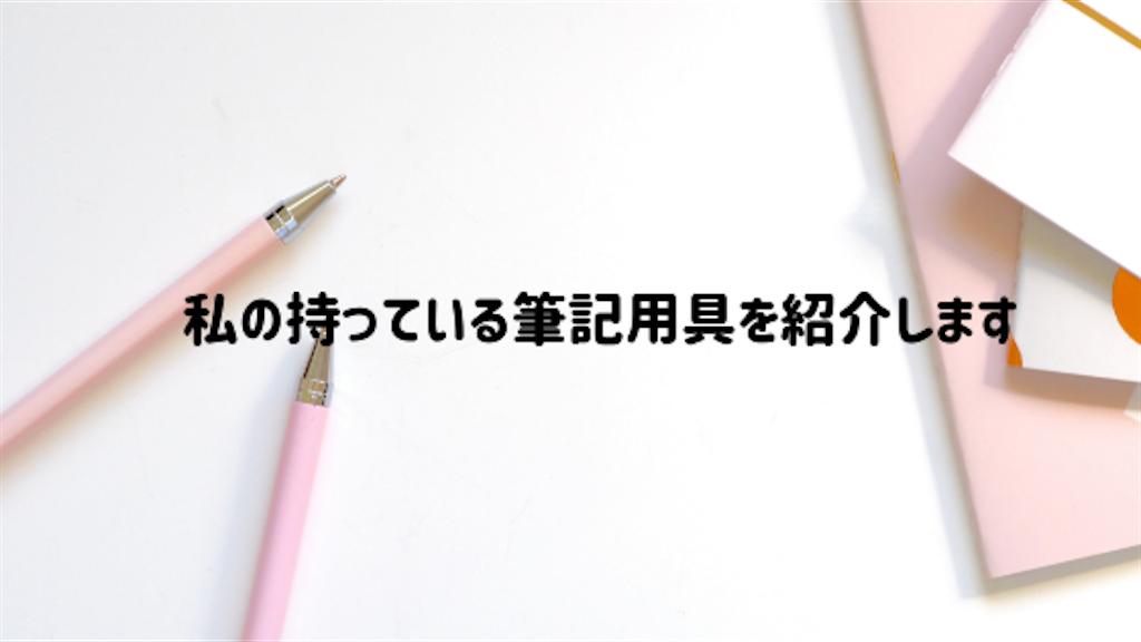 私の持っている筆記用具を紹介します