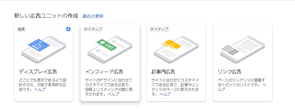 アドセンス 広告ユニット 設定