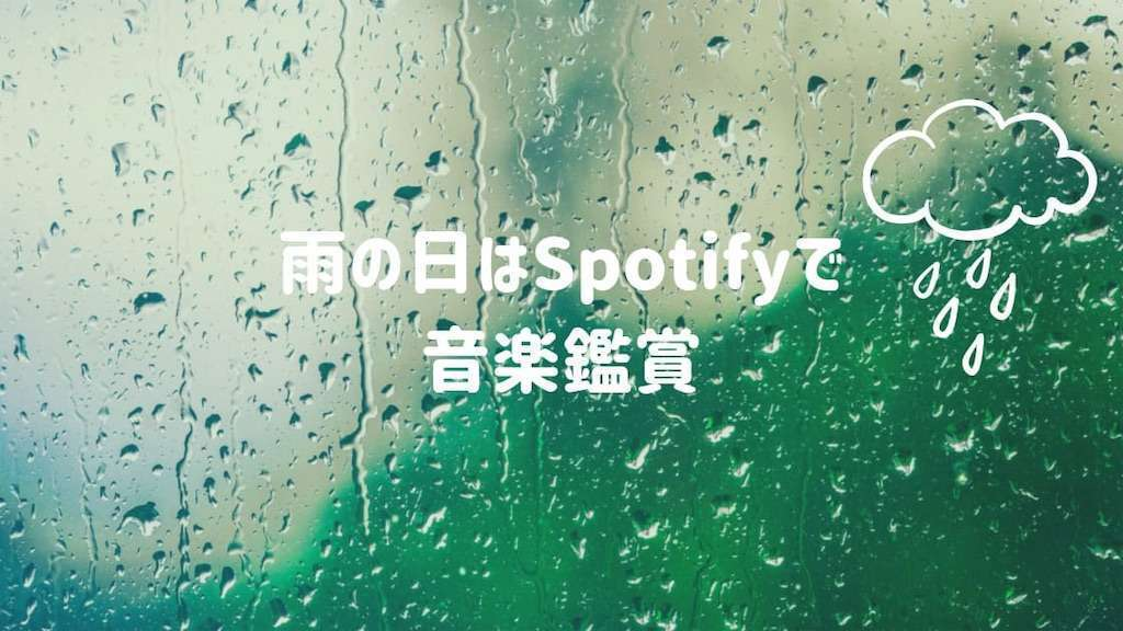 雨の日はSpotifyで音楽鑑賞