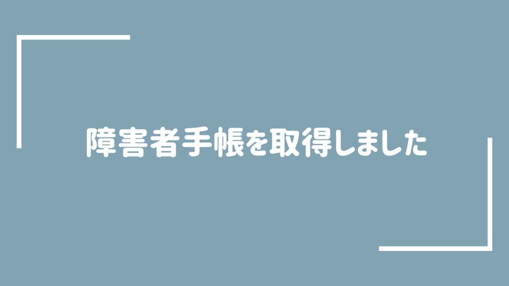 f:id:tumuji2:20190802175413p:image