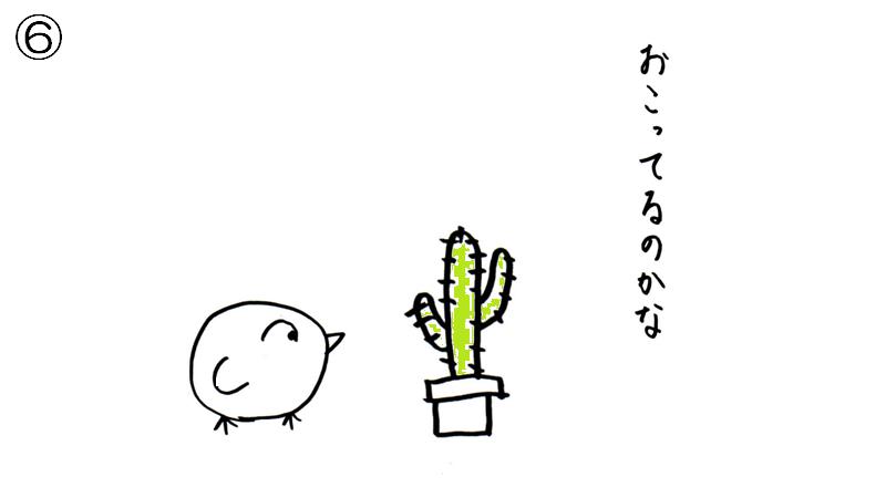 f:id:tuna-kichi:20200612090031p:plain