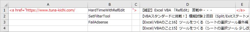 Excelへの入力