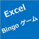 Excelでビンゴゲーム作ってみた